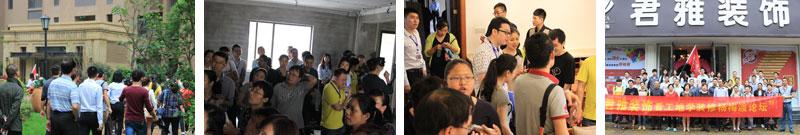 杨梅渡论坛大型看工地学装修活动