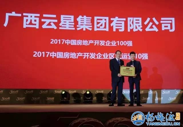 荣耀加冕|云星集团再度荣膺2017中国房地产开发企业100强第94位、区域运营10强
