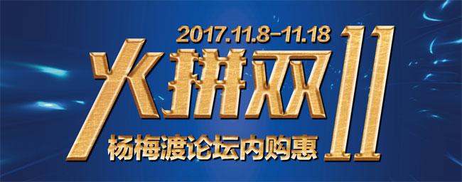 火拼双11,11月8日-18日,杨梅渡论坛内购惠!!!
